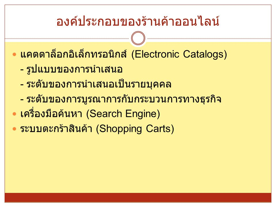องค์ประกอบของร้านค้าออนไลน์