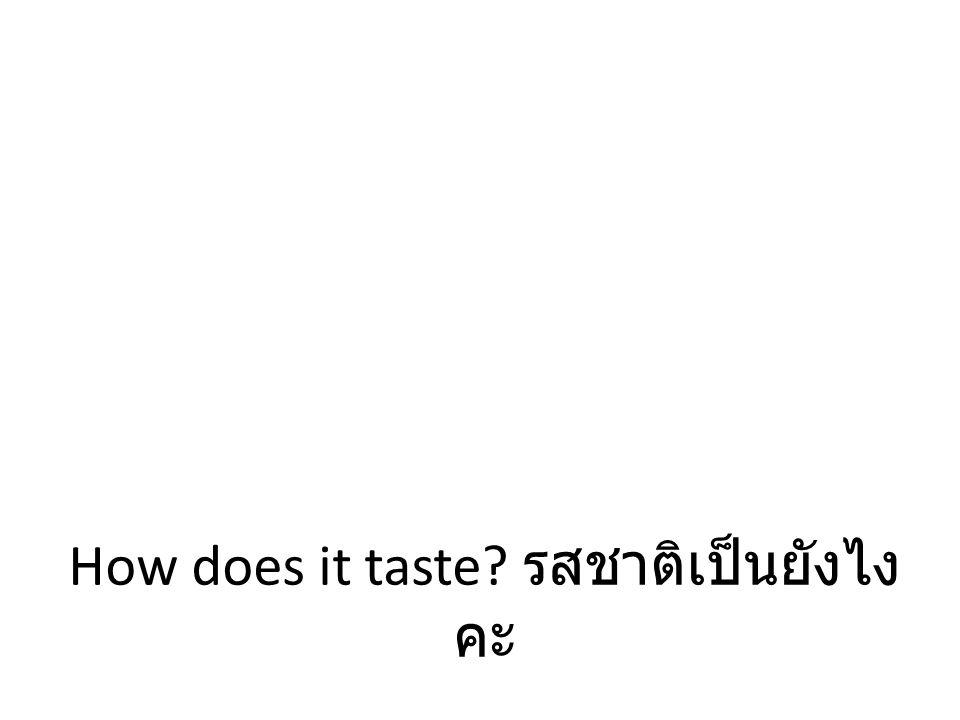 How does it taste รสชาติเป็นยังไงคะ