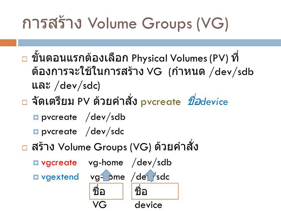 การสร้าง Volume Groups (VG)