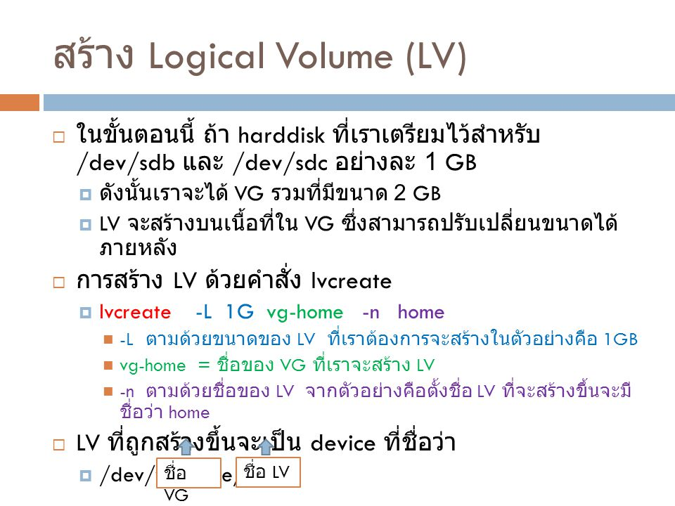 สร้าง Logical Volume (LV)
