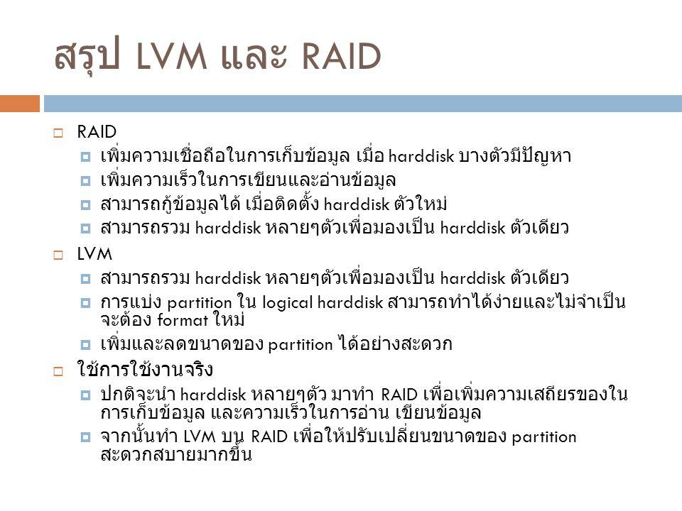 สรุป LVM และ RAID RAID LVM ใช้การใช้งานจริง