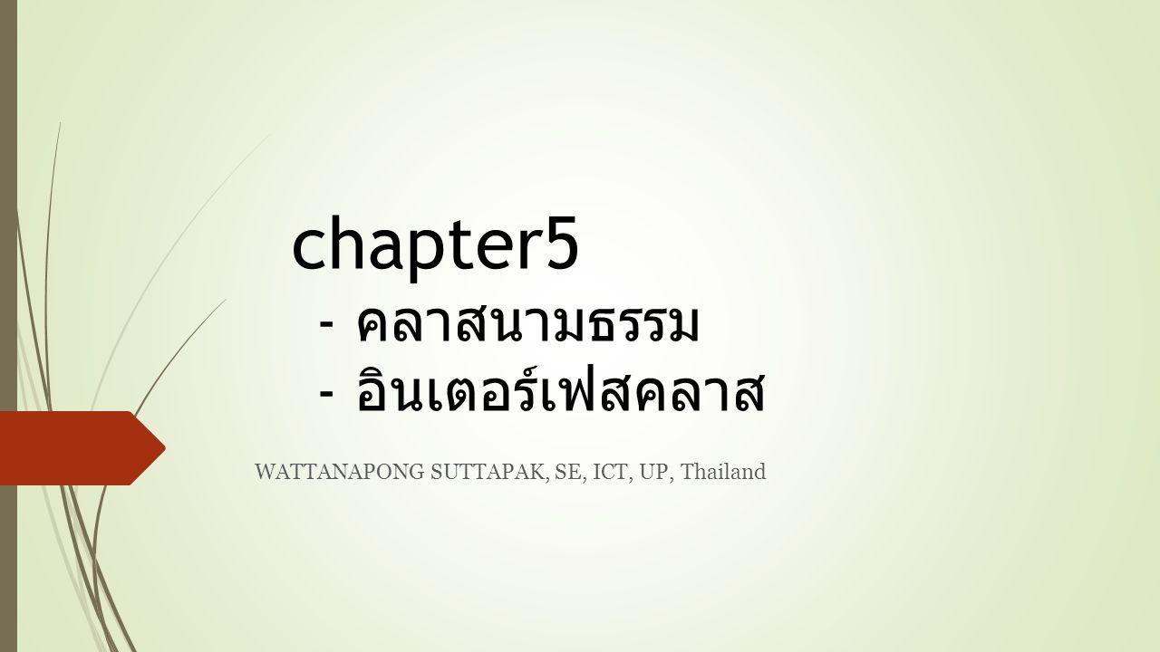 chapter5 - คลาสนามธรรม - อินเตอร์เฟสคลาส
