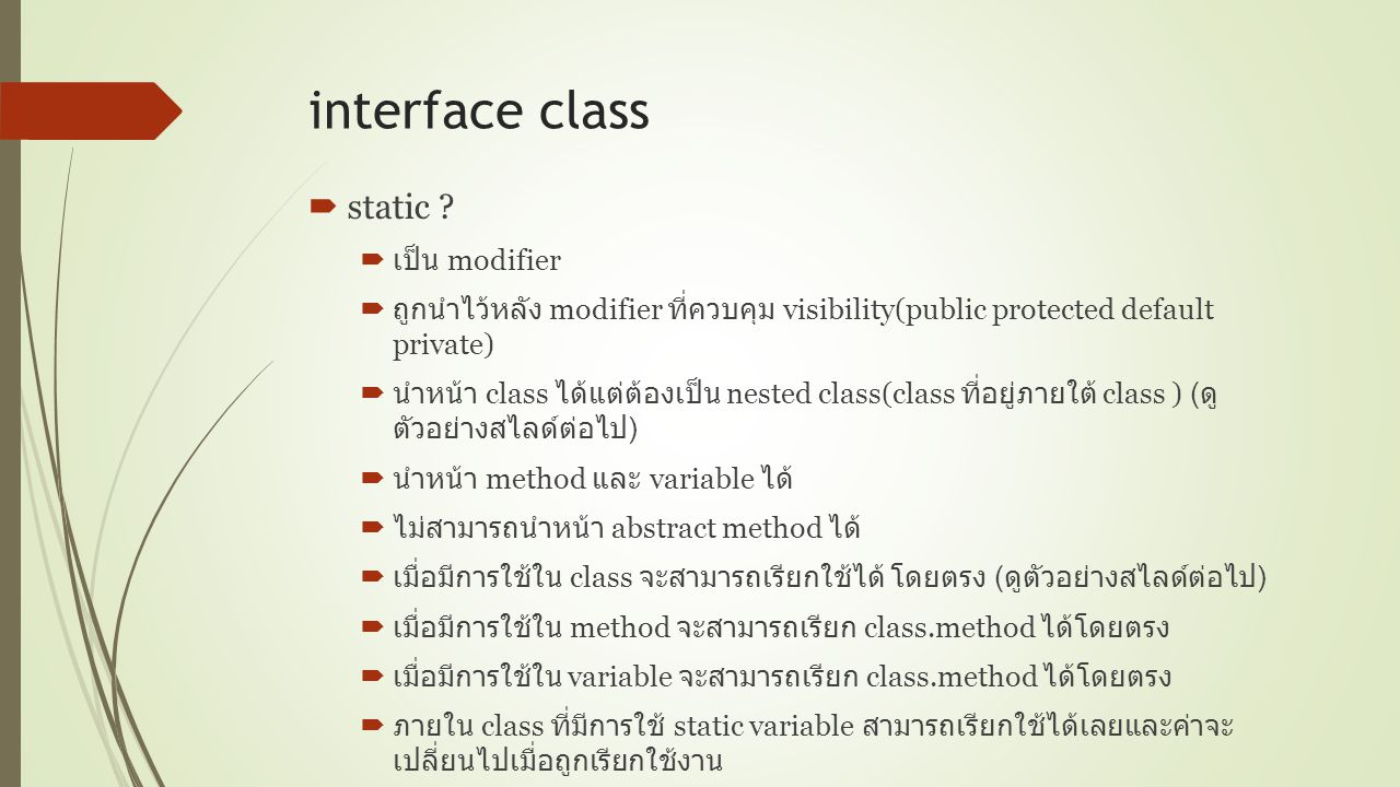 interface class static เป็น modifier