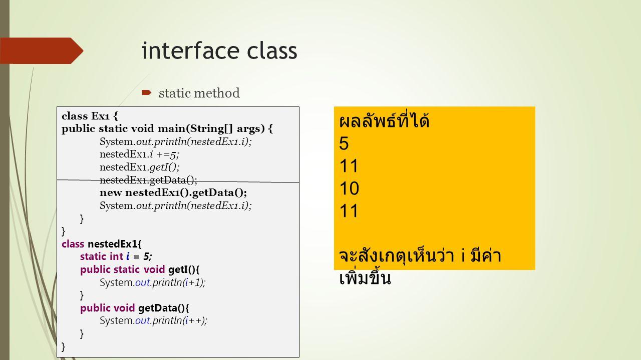 interface class ผลลัพธ์ที่ได้ 5 11 10