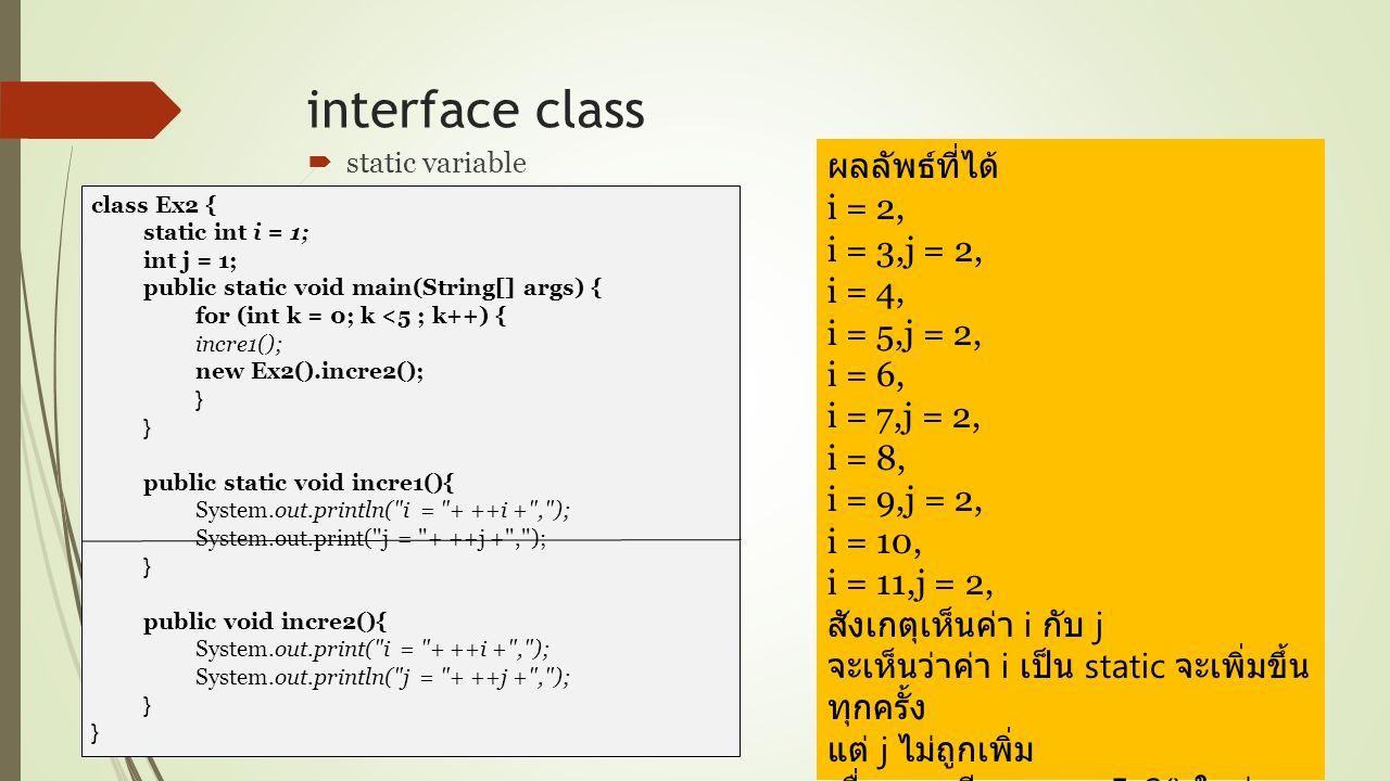 interface class ผลลัพธ์ที่ได้ i = 2, i = 3,j = 2, i = 4, i = 5,j = 2,