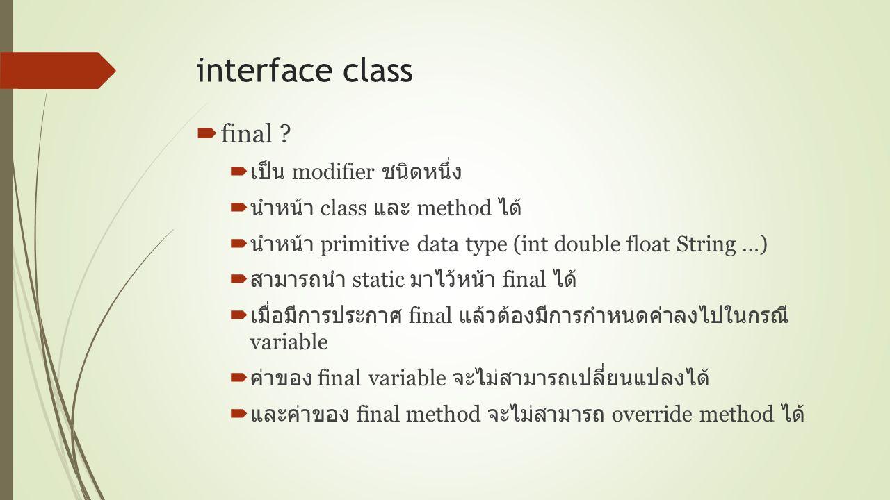 interface class final เป็น modifier ชนิดหนึ่ง