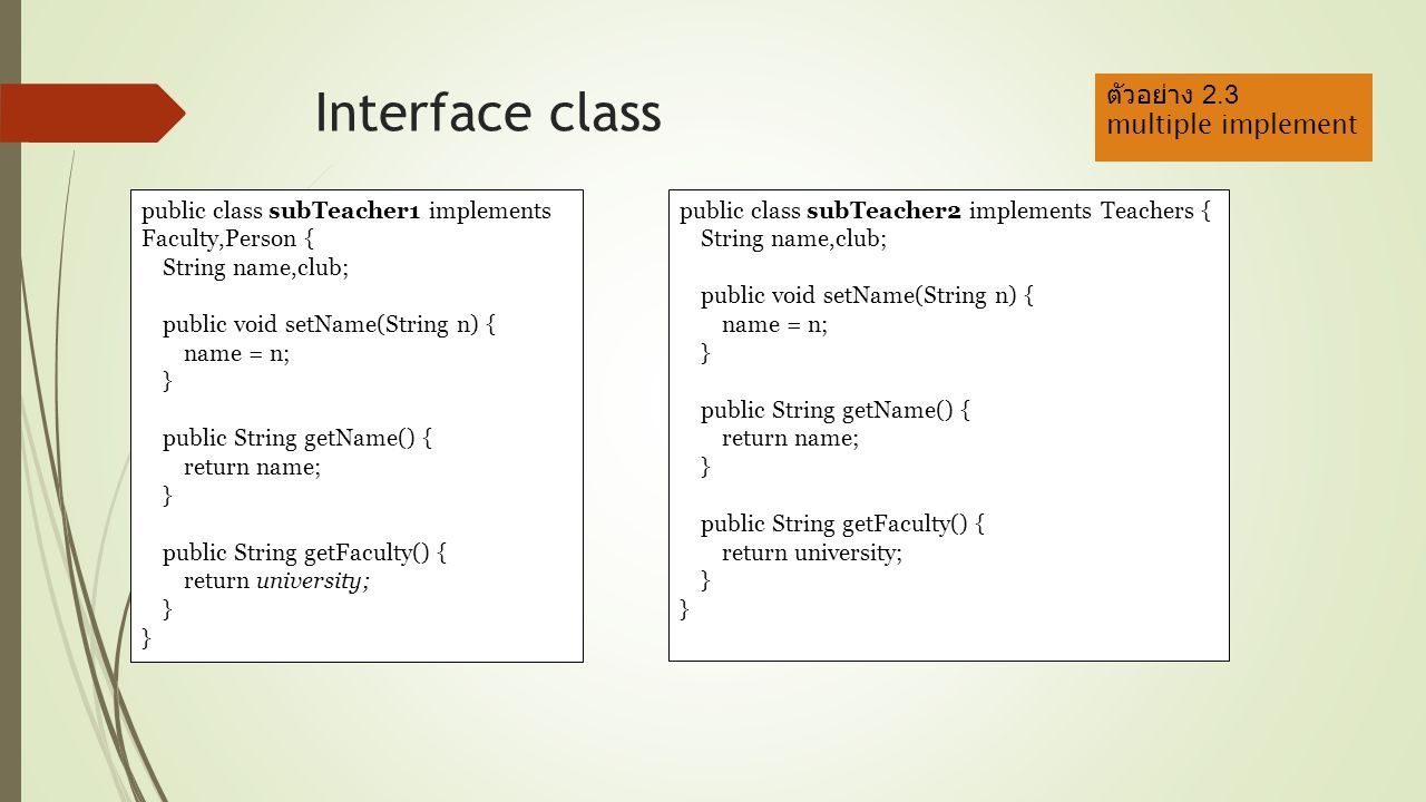Interface class ตัวอย่าง 2.3 multiple implement