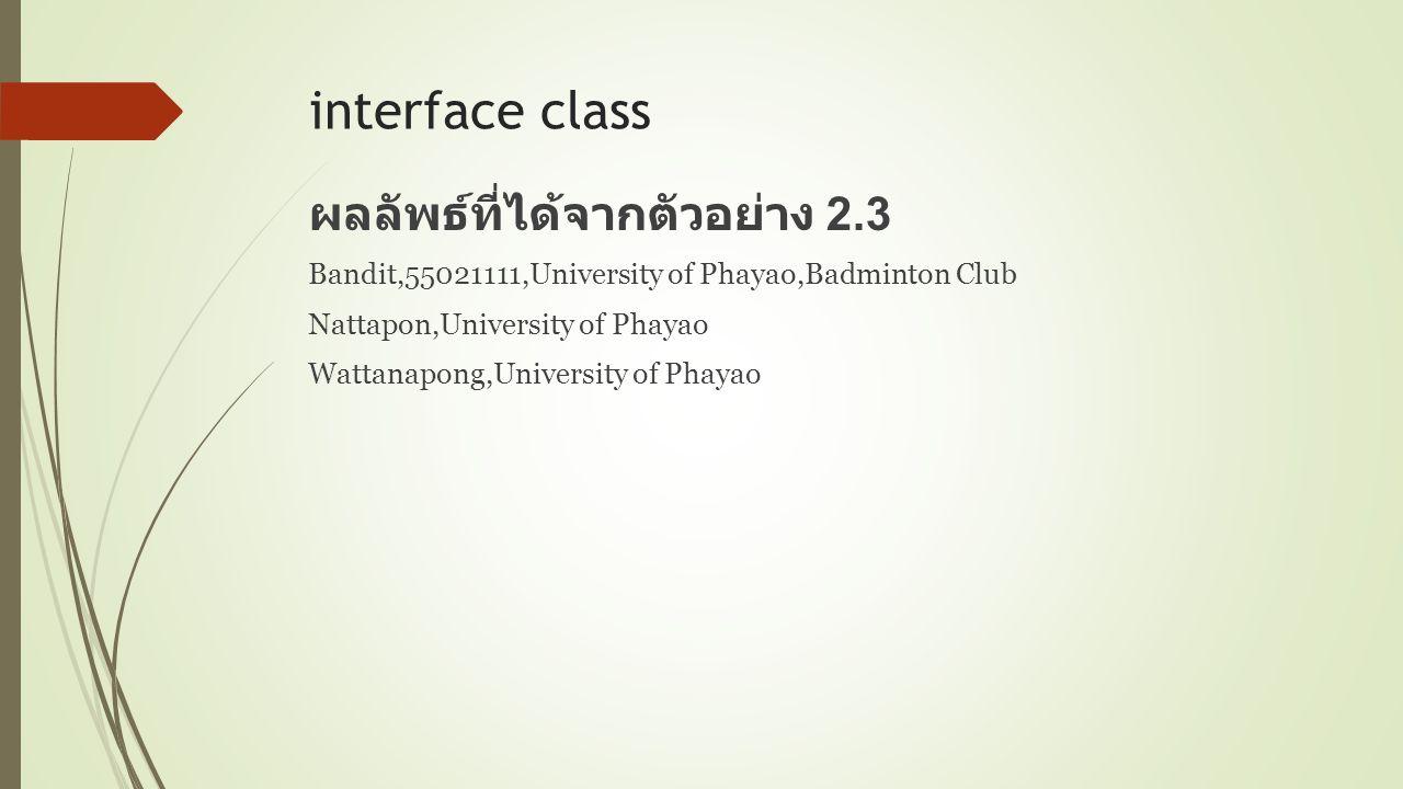 interface class ผลลัพธ์ที่ได้จากตัวอย่าง 2.3