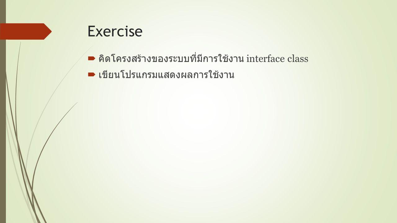 Exercise คิดโครงสร้างของระบบที่มีการใช้งาน interface class