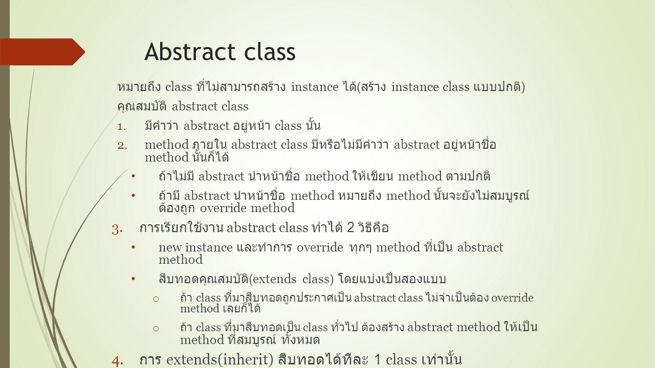 Abstract class การ extends(inherit) สืบทอดได้ทีละ 1 class เท่านั้น