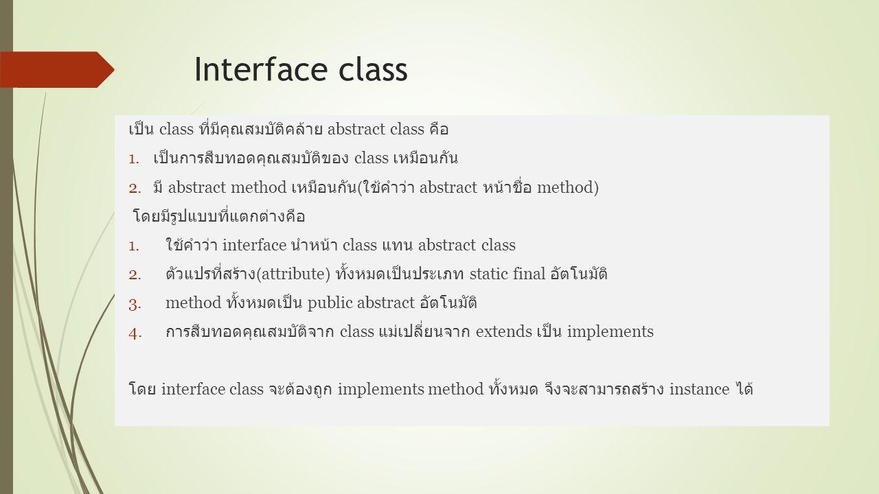 Interface class เป็น class ที่มีคุณสมบัติคล้าย abstract class คือ