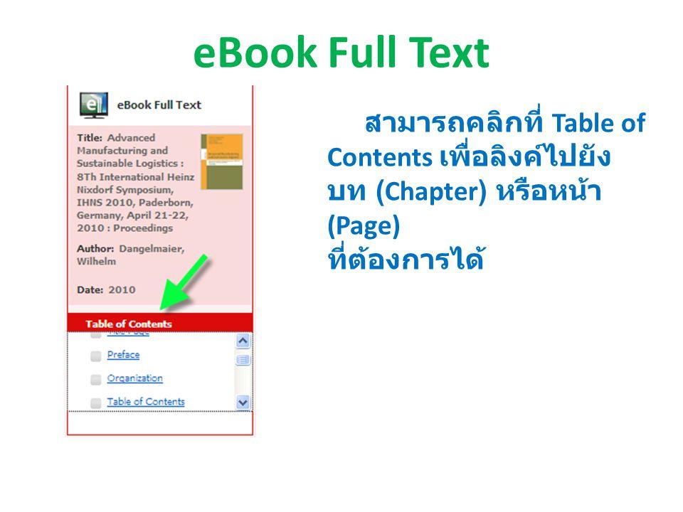 eBook Full Text สามารถคลิกที่ Table of Contents เพื่อลิงค์ไปยังบท (Chapter) หรือหน้า (Page) ที่ต้องการได้