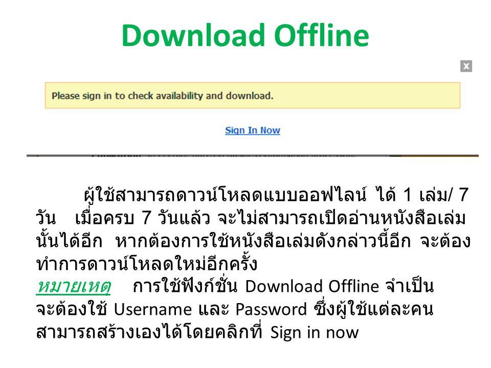 Download Offline