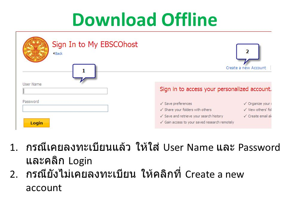 Download Offline กรณีเคยลงทะเบียนแล้ว ให้ใส่ User Name และ Password และคลิก Login.