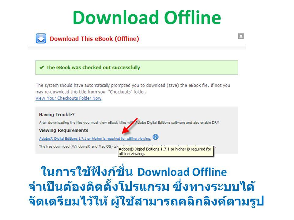 Download Offline ในการใช้ฟังก์ชั่น Download Offline จำเป็นต้องติดตั้งโปรแกรม ซึ่งทางระบบได้จัดเตรียมไว้ให้ ผู้ใช้สามารถคลิกลิงค์ตามรูป.