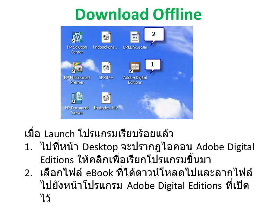 Download Offline เมื่อ Launch โปรแกรมเรียบร้อยแล้ว