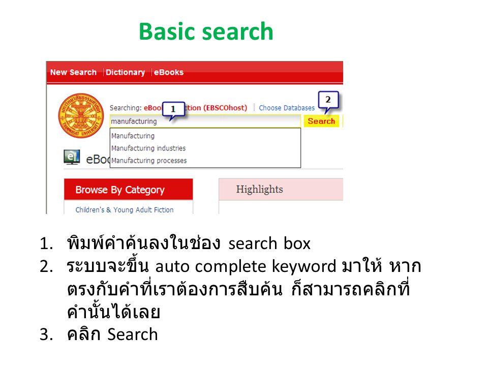 Basic search พิมพ์คำค้นลงในช่อง search box