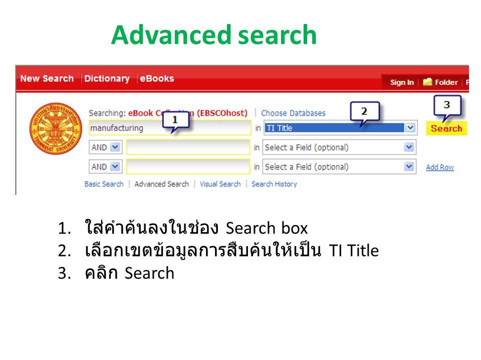 Advanced search ใส่คำค้นลงในช่อง Search box