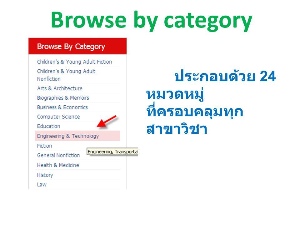 Browse by category ประกอบด้วย 24 หมวดหมู่ ที่ครอบคลุมทุกสาขาวิชา