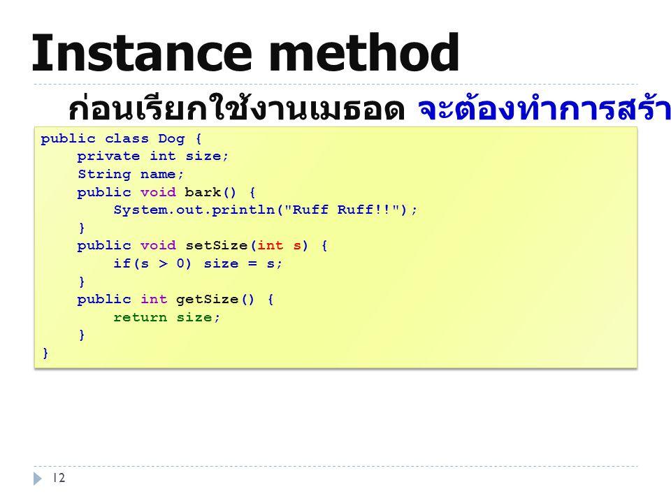 Instance method ก่อนเรียกใช้งานเมธอด จะต้องทำการสร้าง object ก่อน
