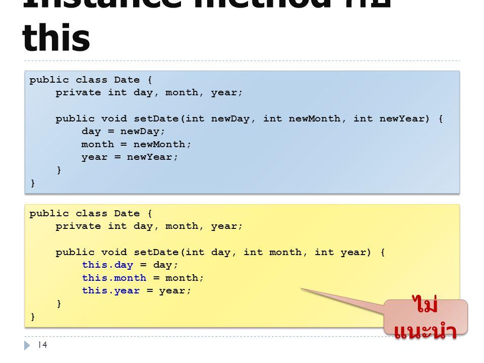 Instance method กับ this