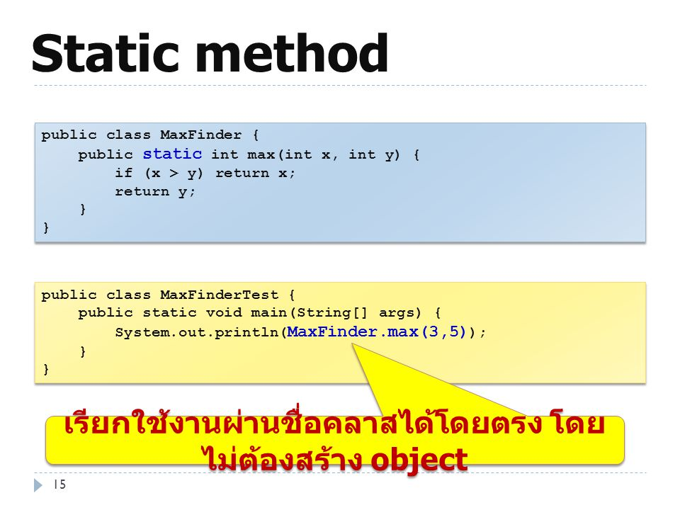 เรียกใช้งานผ่านชื่อคลาสได้โดยตรง โดยไม่ต้องสร้าง object