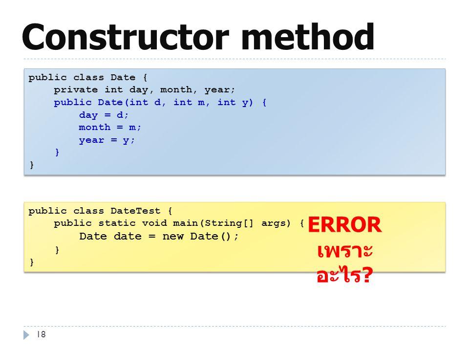 Constructor method ERROR เพราะอะไร public class Date {