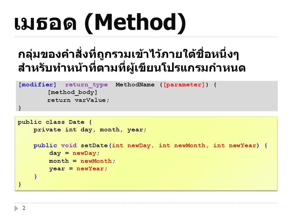 เมธอด (Method) กลุ่มของคำสั่งที่ถูกรวมเข้าไว้ภายใต้ชื่อหนึ่งๆ สำหรับทำหน้าที่ตามที่ผู้เขียนโปรแกรมกำหนด.