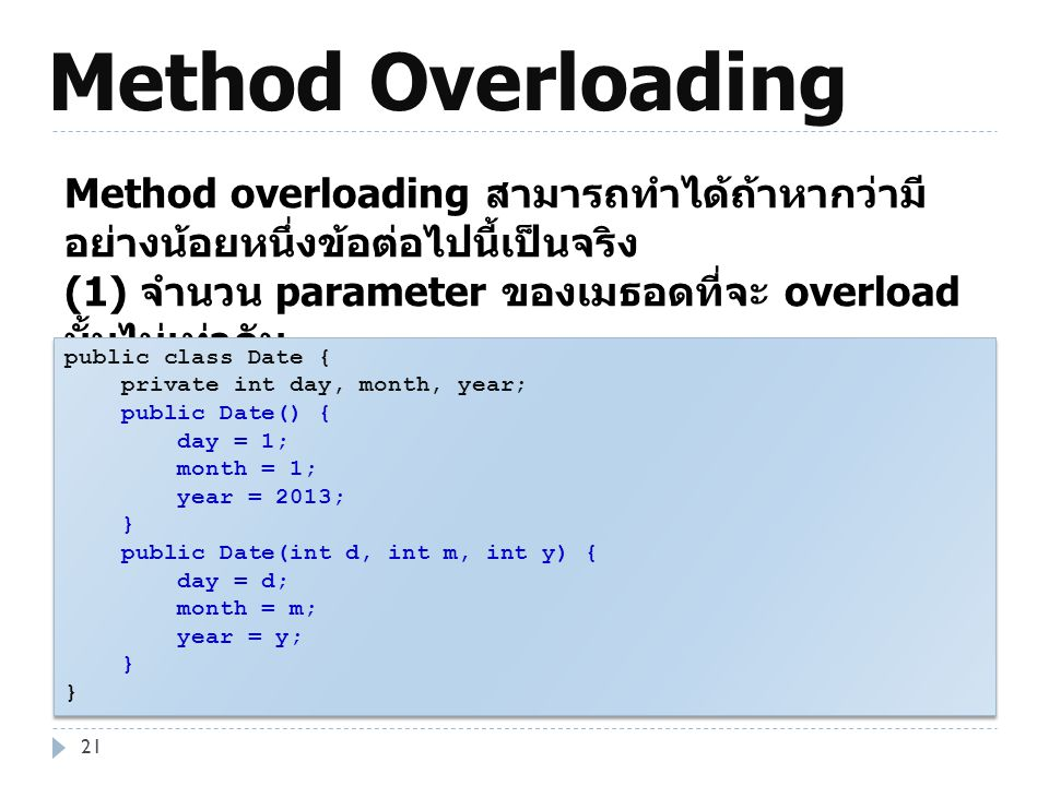 Method Overloading Method overloading สามารถทำได้ถ้าหากว่ามีอย่างน้อยหนึ่งข้อต่อไปนี้เป็นจริง.