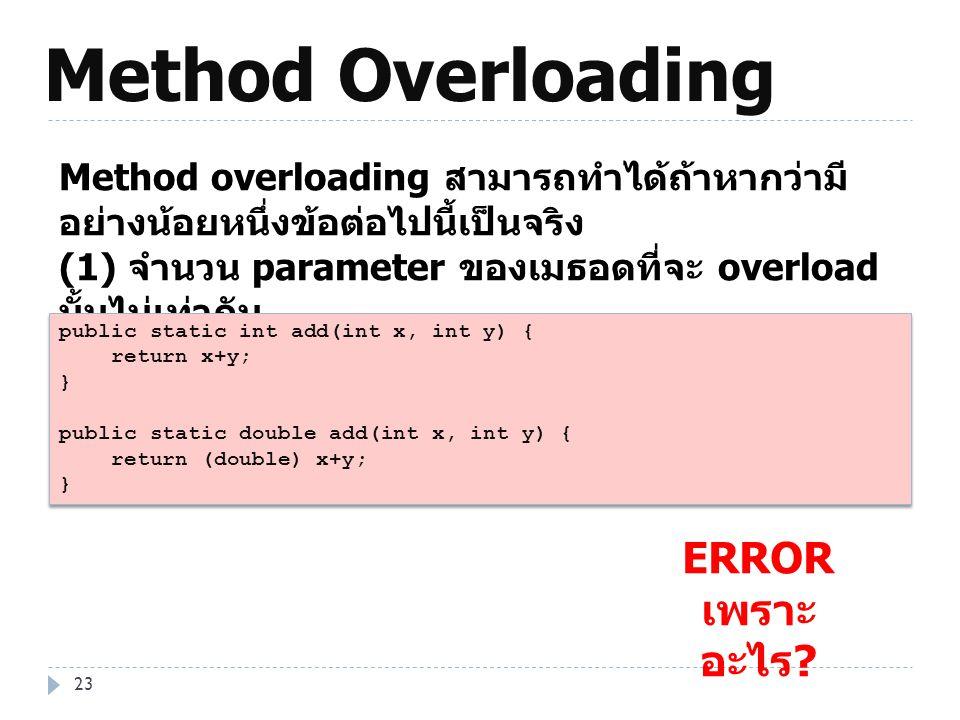 Method Overloading ERROR เพราะอะไร