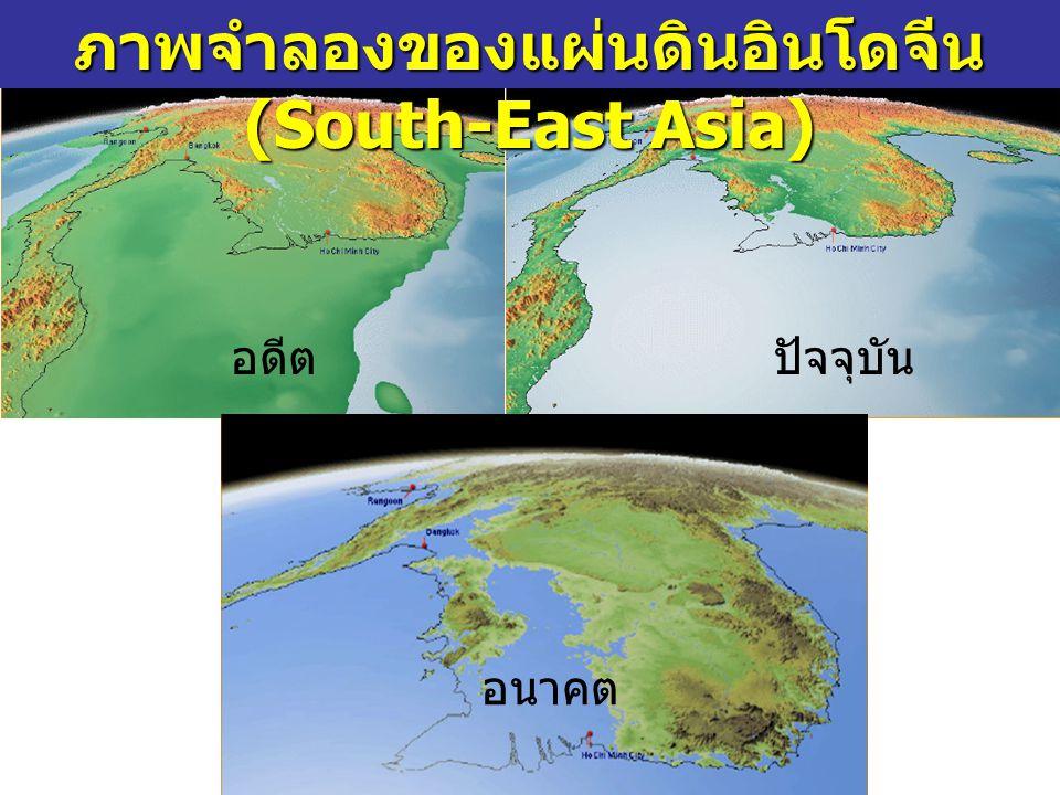 ภาพจำลองของแผ่นดินอินโดจีน (South-East Asia)