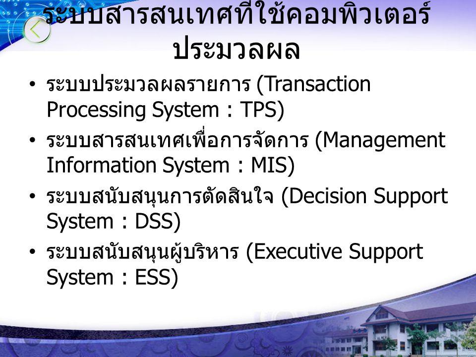 ระบบสารสนเทศที่ใช้คอมพิวเตอร์ประมวลผล