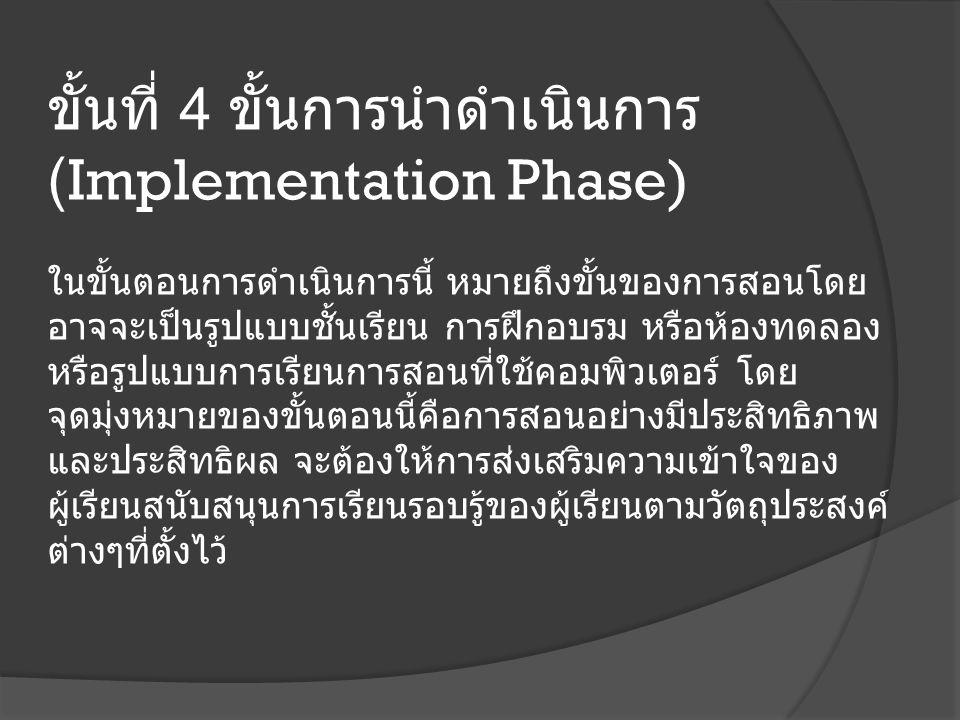 ขั้นที่ 4 ขั้นการนำดำเนินการ (Implementation Phase)
