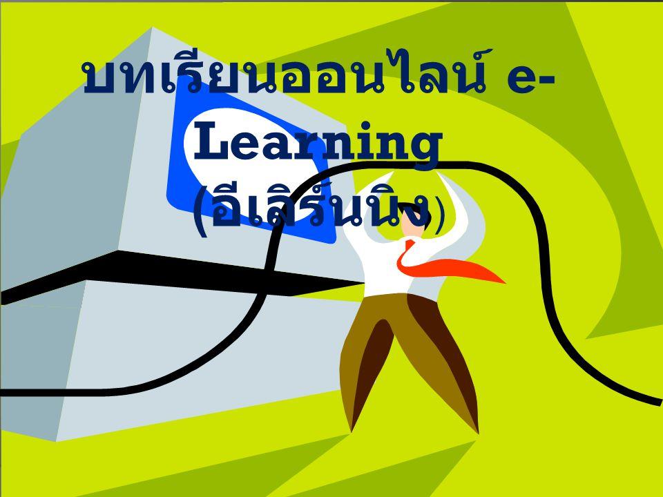 บทเรียนออนไลน์ e-Learning