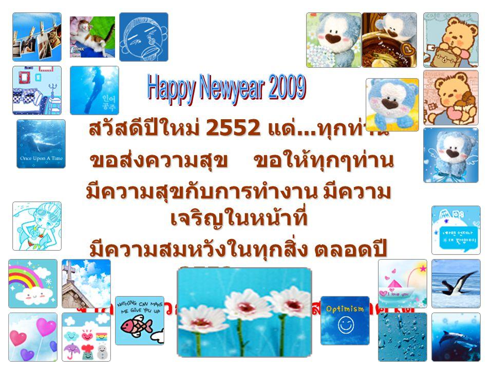 Happy Newyear 2009 สวัสดีปีใหม่ 2552 แด่...ทุกท่าน