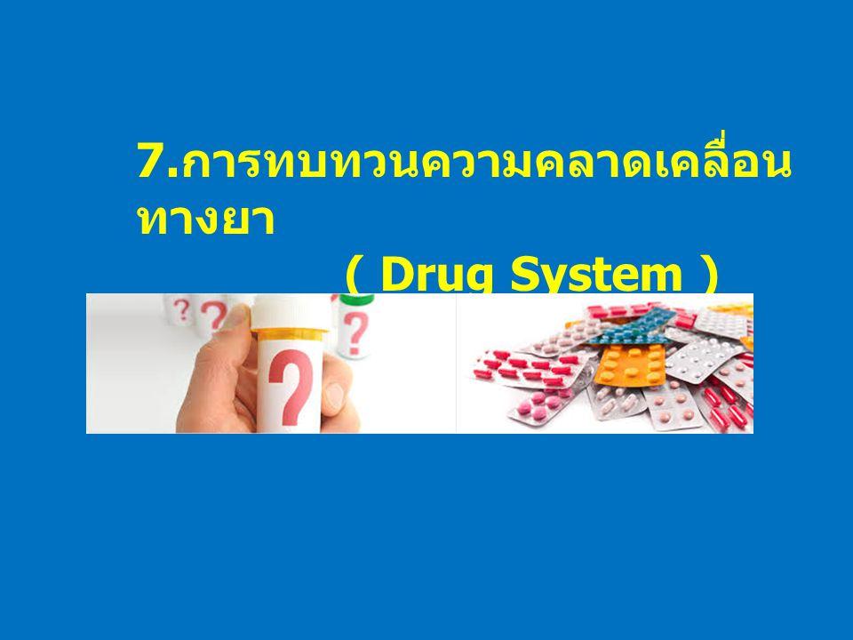 7.การทบทวนความคลาดเคลื่อนทางยา