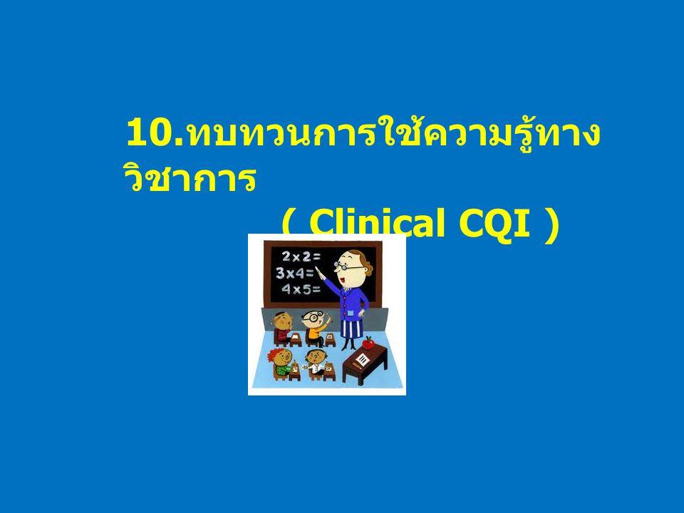 10.ทบทวนการใช้ความรู้ทางวิชาการ