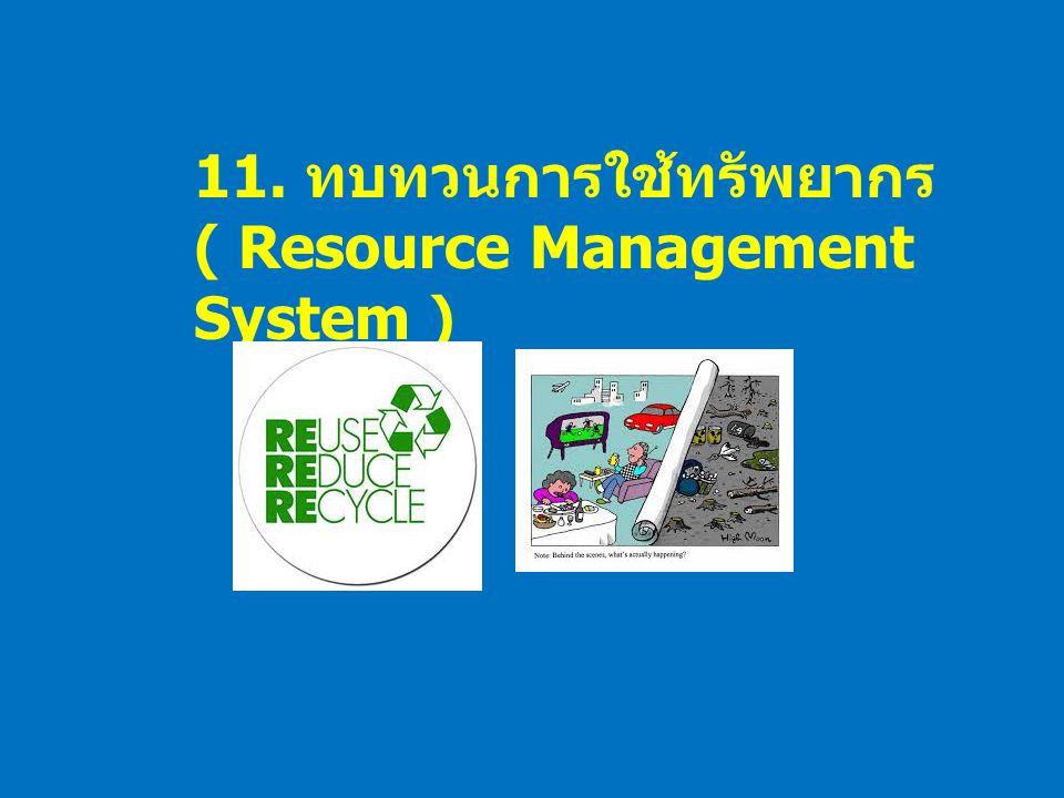 11. ทบทวนการใช้ทรัพยากร ( Resource Management System )