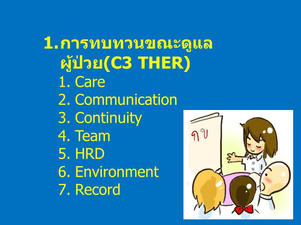 การทบทวนขณะดูแลผู้ป่วย(C3 THER)