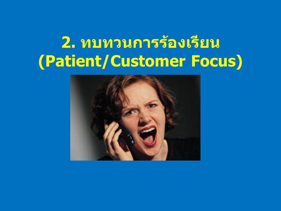 2. ทบทวนการร้องเรียน(Patient/Customer Focus)