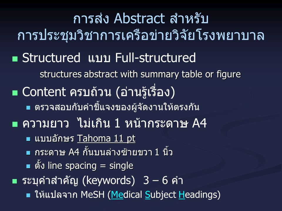 การส่ง Abstract สำหรับ การประชุมวิชาการเครือข่ายวิจัยโรงพยาบาล