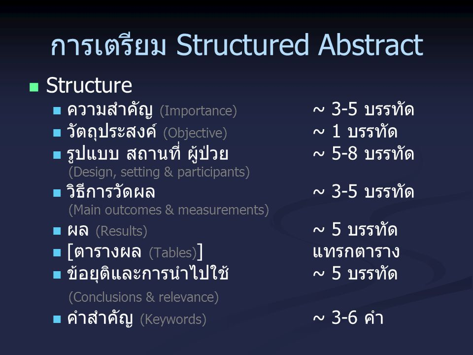 การเตรียม Structured Abstract
