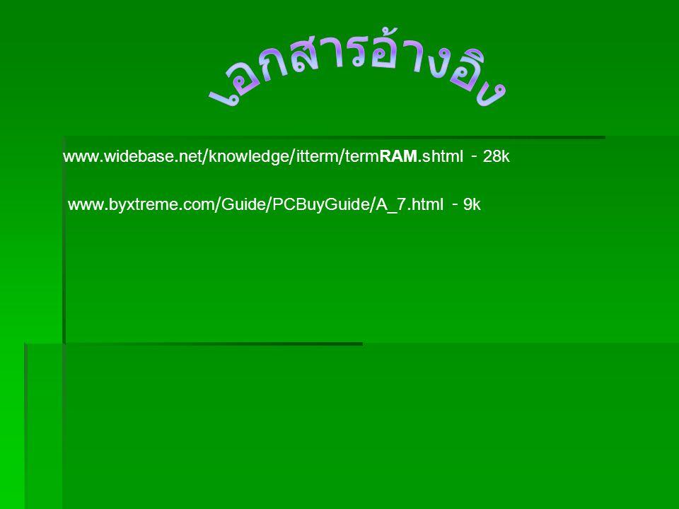 เอกสารอ้างอิง www.widebase.net/knowledge/itterm/termRAM.shtml - 28k