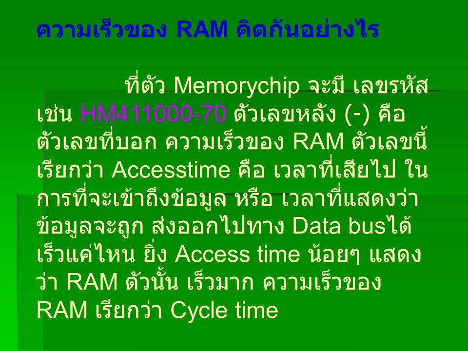 ความเร็วของ RAM คิดกันอย่างไร