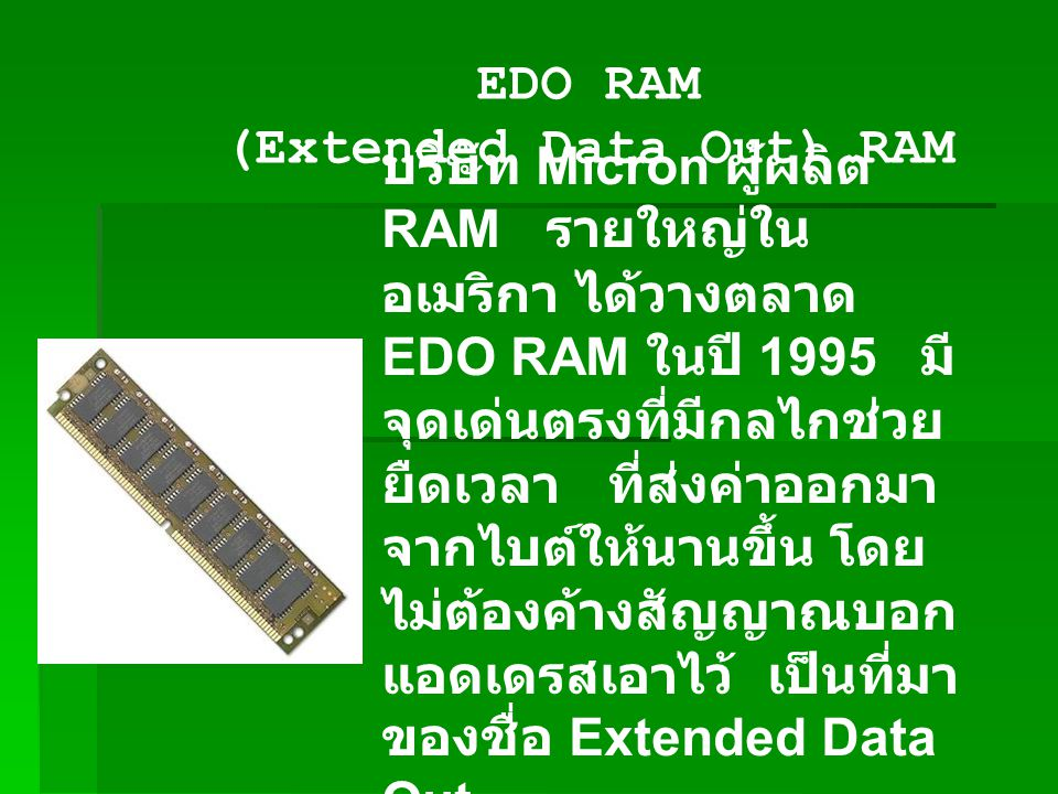 (Extended Data Out) RAM