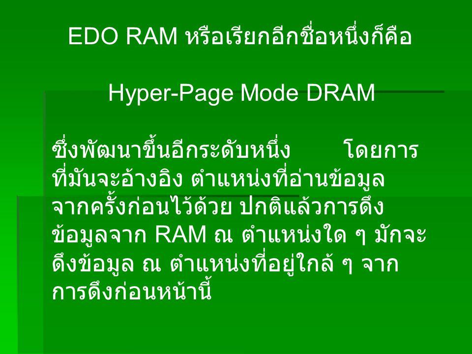 EDO RAM หรือเรียกอีกชื่อหนึ่งก็คือ