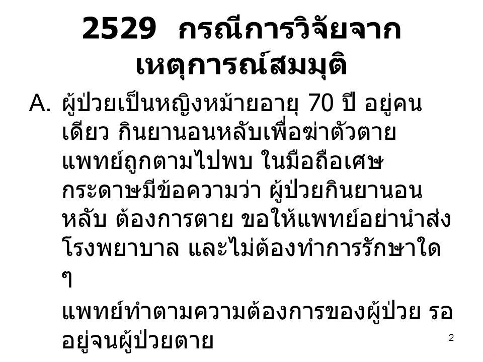 2529 กรณีการวิจัยจากเหตุการณ์สมมุติ