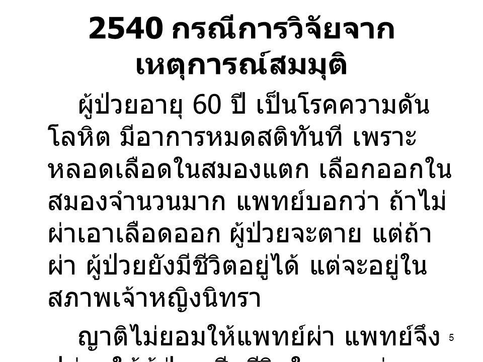 2540 กรณีการวิจัยจากเหตุการณ์สมมุติ