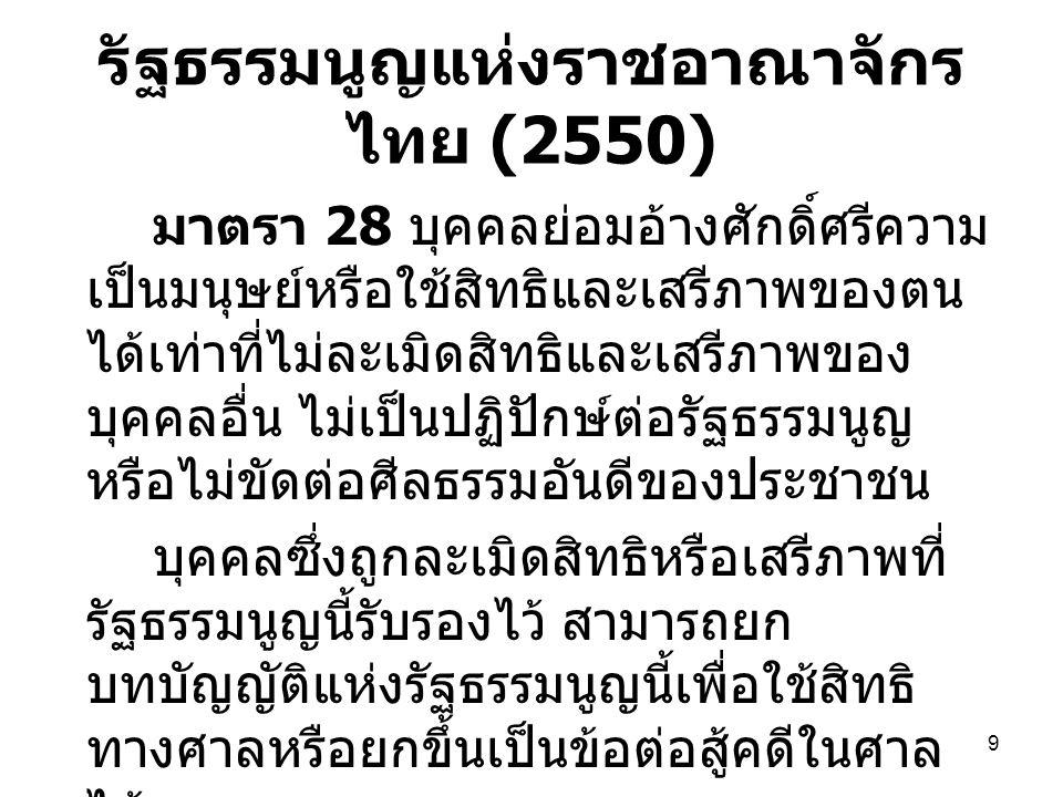 รัฐธรรมนูญแห่งราชอาณาจักรไทย (2550)