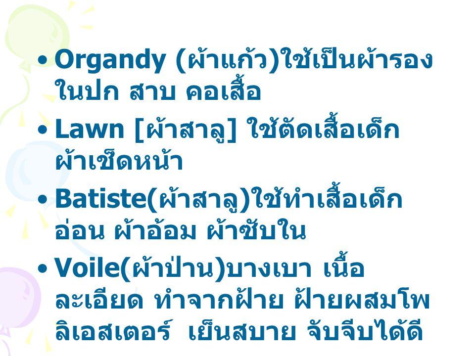 Organdy (ผ้าแก้ว)ใช้เป็นผ้ารองในปก สาบ คอเสื้อ